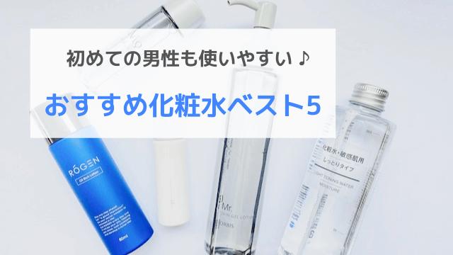 初めての男性も使いやすいおすすめ化粧水ベスト5