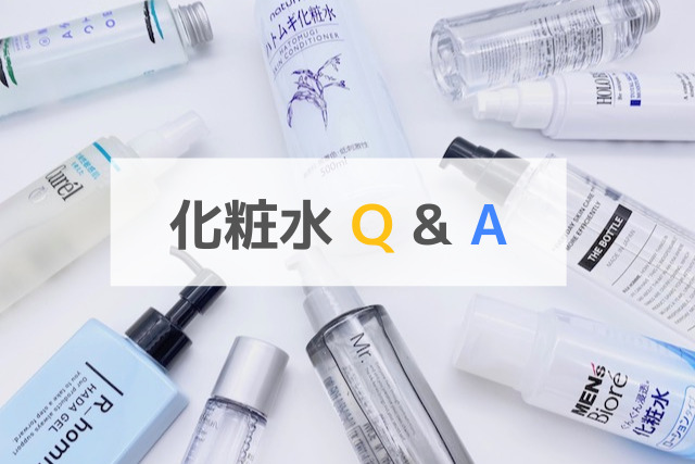 メンズ化粧水Q&A