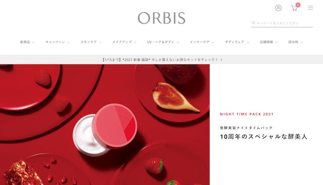 オルビス公式サイト