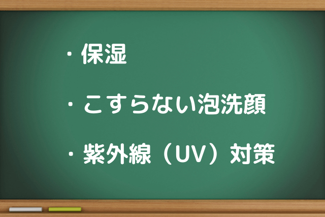 大学生におけるメンズスキンケア3つのポイント