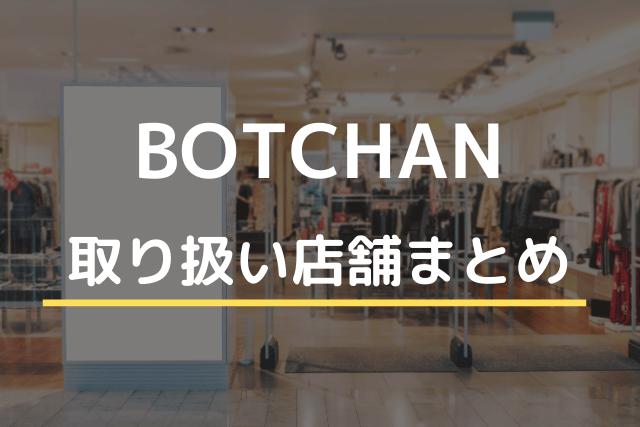 BOTCHAN取り扱い店舗まとめ