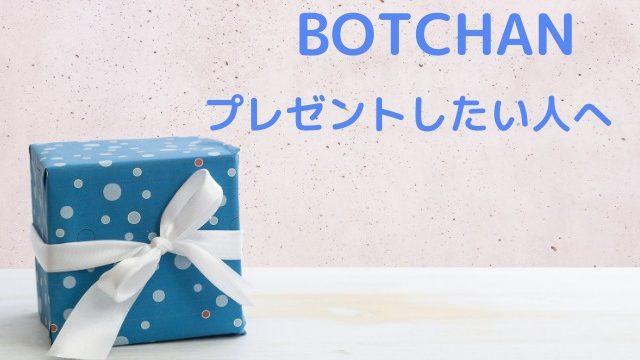 BOTCHANのスキンケアをプレゼントしたい人へ
