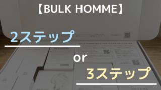 【BULK HOMME】2ステップコース or 3ステップコース