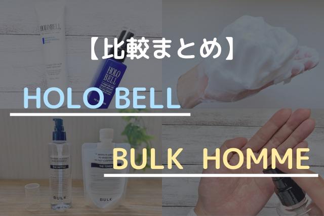 「HOLO BELL」と「BULK HOMME」の比較まとめ