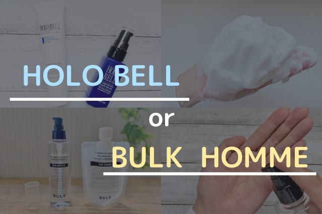 HOLO BELLとBULK HOMME