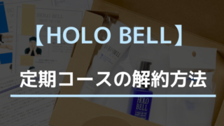 HOLO BELLの定期コースの解約方法