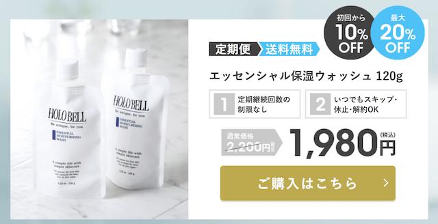 ホロベルの洗顔料の定期コース