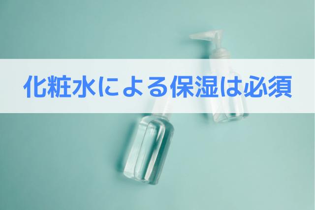 化粧水による保湿は必須