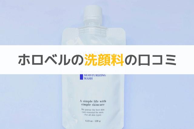 ホロベルの洗顔料の口コミ