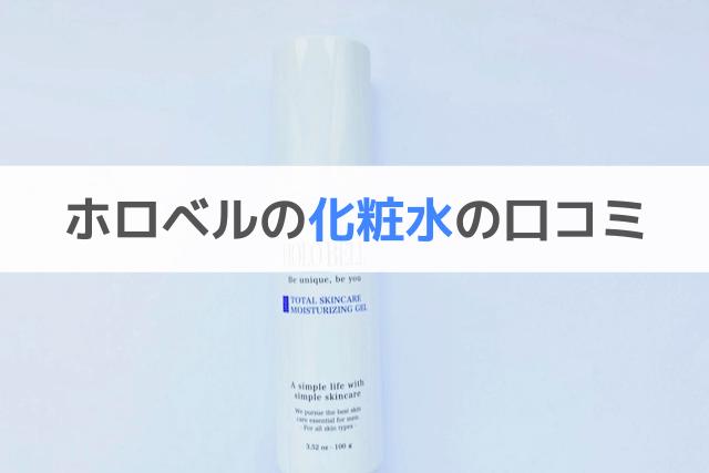 ホロベルのオールインワン化粧水の口コミ