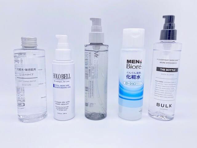 男子大学生向けおすすめ化粧水ベスト5