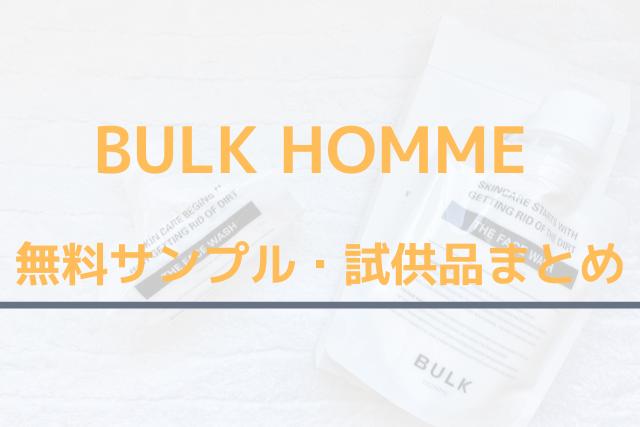 BULK HOMMEの無料サンプル・試供品まとめ