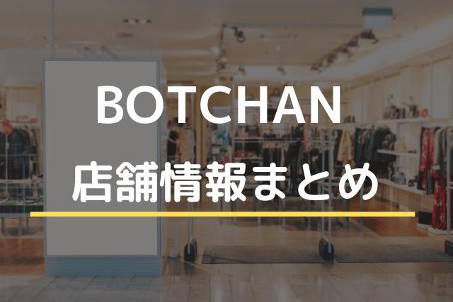 BOTCHAN店舗情報まとめ