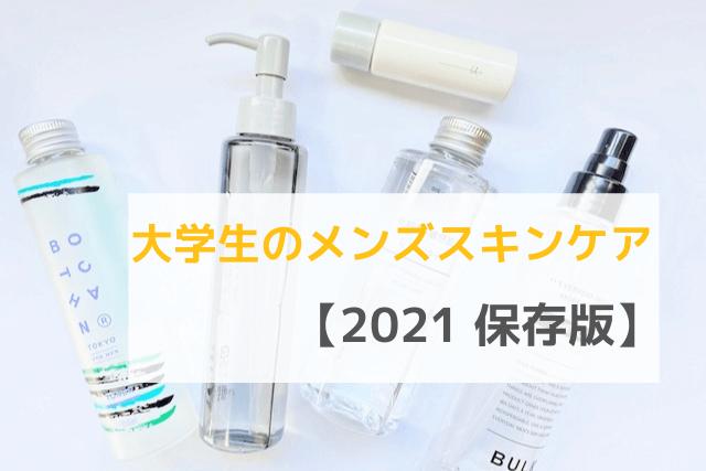 大学生のメンズスキンケア【2021 保存版】