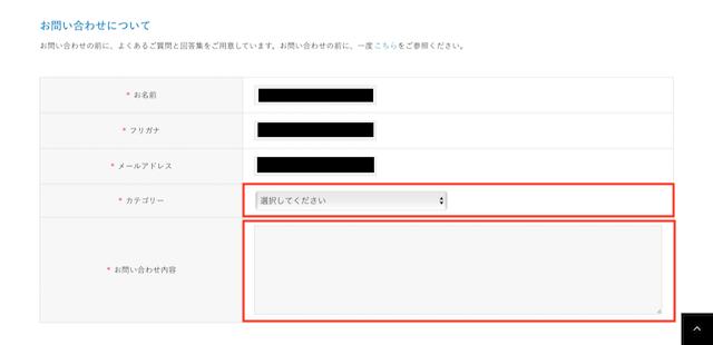 ホロベル公式サイトのマイページ内にある「お問い合わせページ」