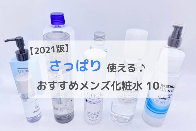 さっぱり使えるベタつかないおすすめメンズ化粧水ランキング10