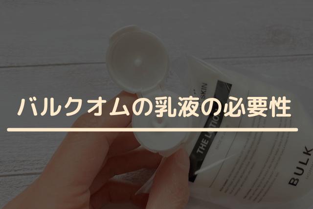 バルクオムの乳液の必要性