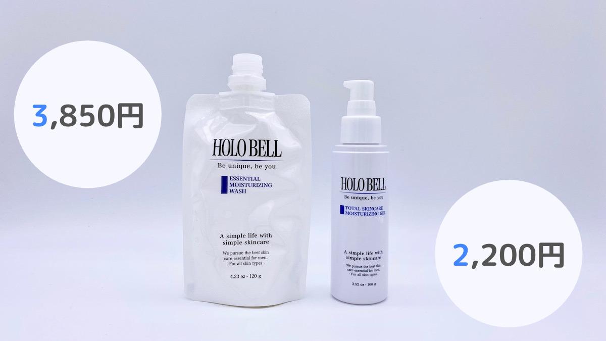 ホロベルの洗顔料とオールインワンジェルの価格