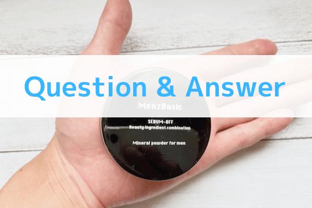 メンズベーシック「テカリ防止パウダー」Question&Answer