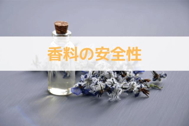 香料の安全性