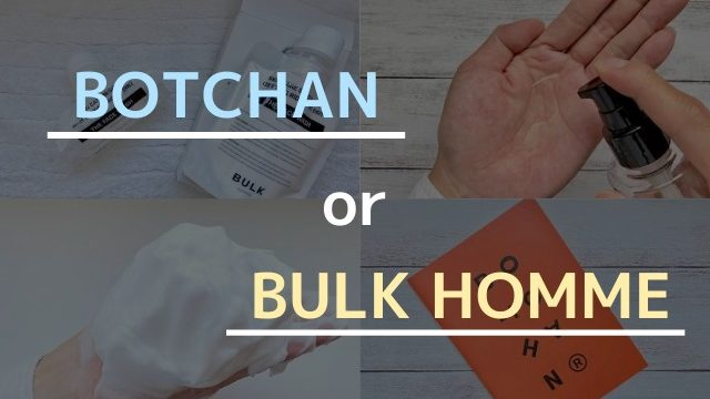 「BOTCHAN」or「BULK HOMME」