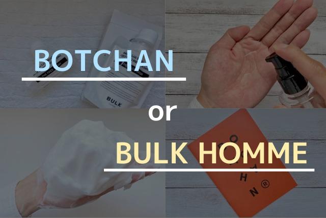 「BOTCHAN」or「BULK HOMME」