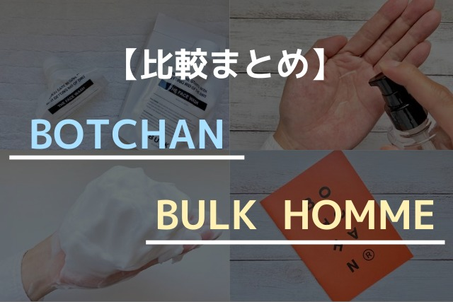 BOTCHANとBULK HOMMEの比較まとめ