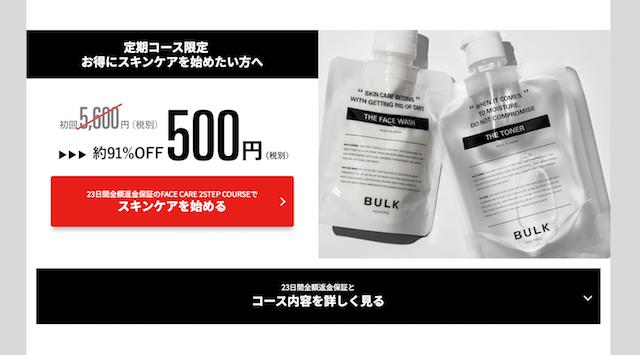 バルクオムの500円お試しコース