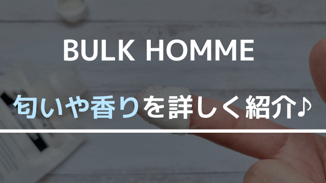BULK HOMMEの匂いや香りを詳しく紹介