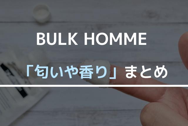 BULK HOMMEの匂いや香りまとめ