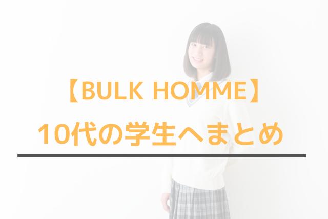 【BULK HOMME】10代の学生へまとめ