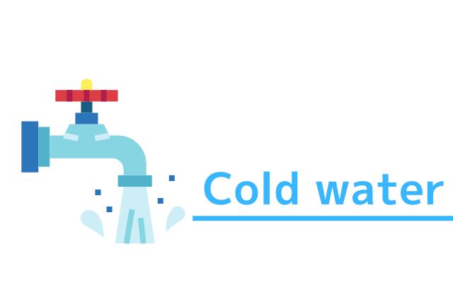 蛇口から出る冷たい水