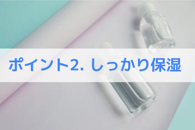 化粧水でしっかり保湿