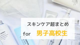 スキンケア超まとめ for 男子高校生