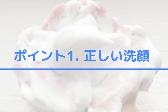 ポイント1.正しい洗顔