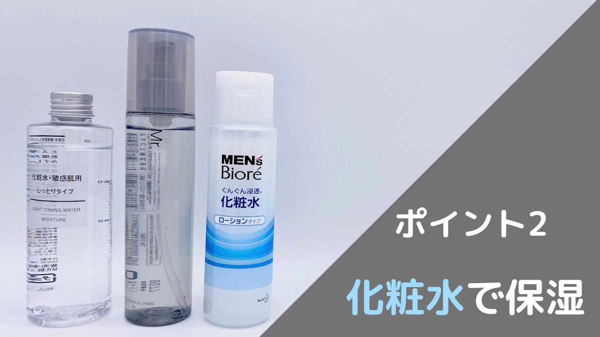 ポイント2「化粧水で保湿」