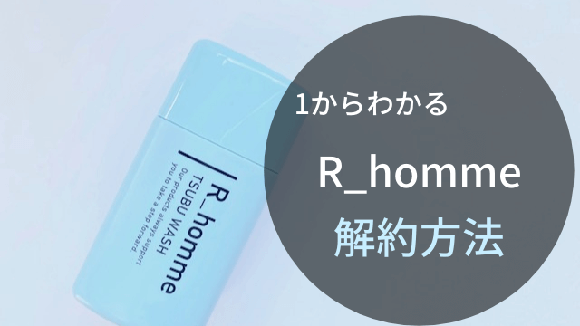 R_hommeの解約方法