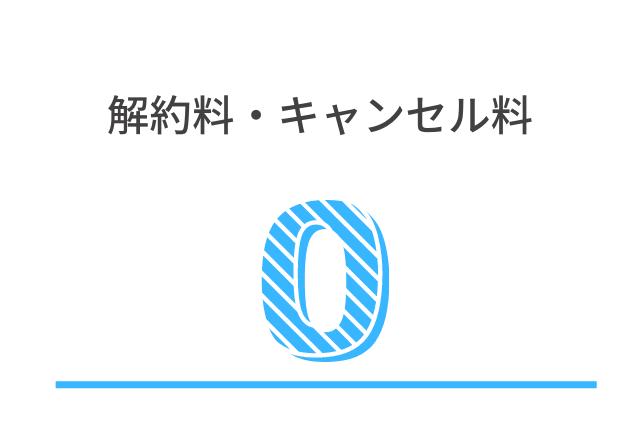 解約料・キャンセル料0円