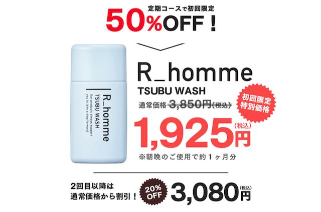 R_homme「TSUBU WASH」の公式サイト限定初回50%OFF