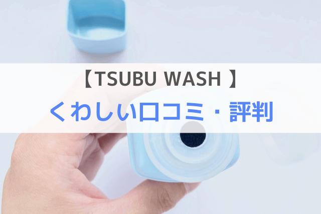 TSUBU WASH(ツブウォッシュ)のくわしい口コミ・評判