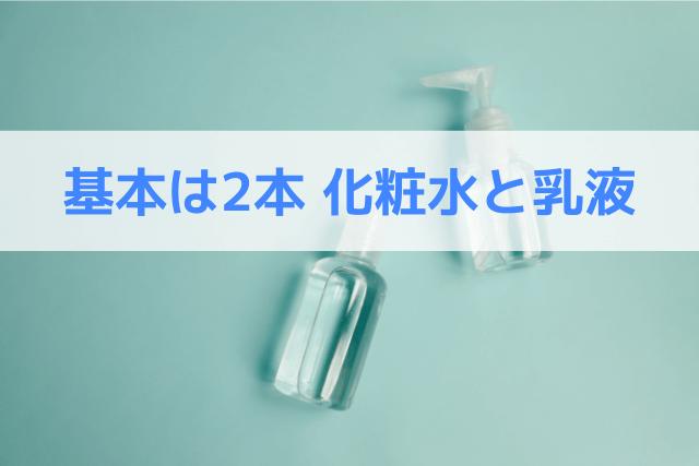 保湿の基本は2本で化粧水と乳液