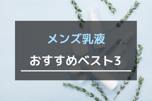 メンズ乳液おすすめベスト3