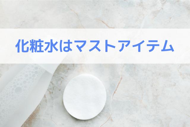 化粧水はマストアイテム