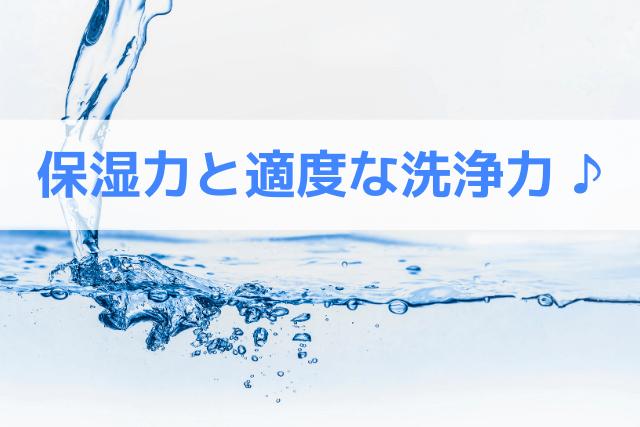 洗顔料は保湿力と適度な洗浄力で♪