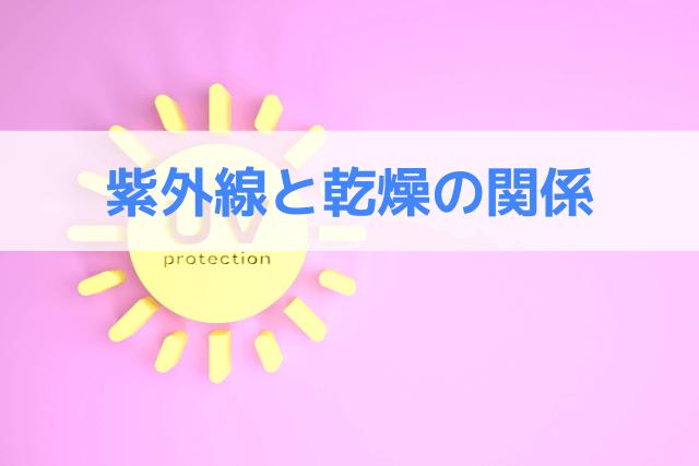 紫外線と乾燥の関係