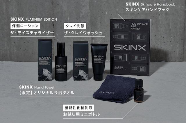 スキンX初回980円セットの中身