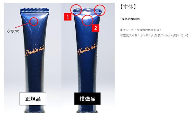 「POLA リンクルショット メディカルセラム」の正規品と模造品の違い1例