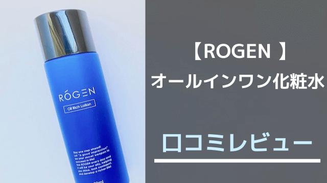 ROGENオールインワン化粧水の口コミレビュー