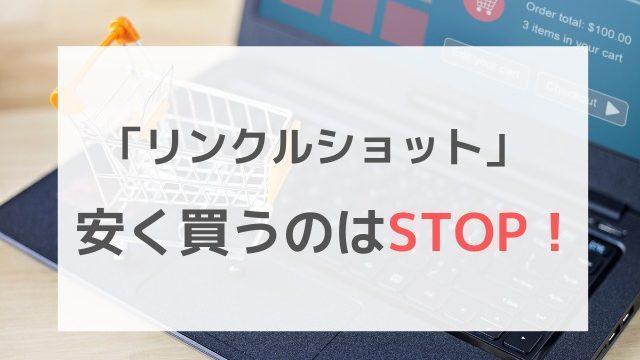 「リンクルショット」を安く買うのはSTOP!