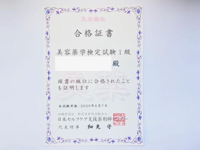 美容薬学検定1級の合格証書